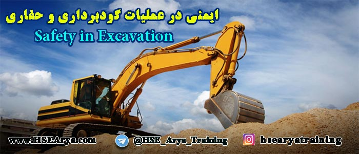 دوره ایمنی در عملیات گودبرداری و حفاری - Safety inExcavation - HSE Arya - مدرک بین المللی