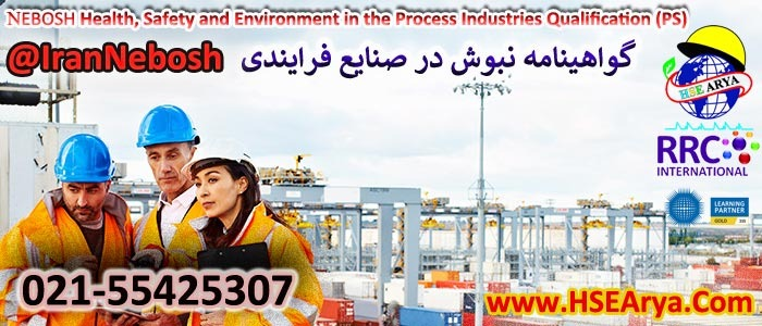 NEBOSH Award for the Process Industries - گواهینامه نبوش در صنایع فرایندی (PS) - HSE Arya - RRC - Iran - Online