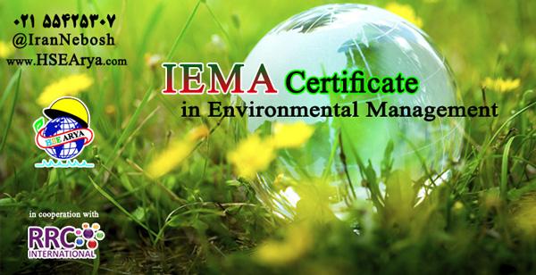 گواهینامه آیما در مدیریت زیست محیطی - HSE Arya - IEMA IRan - RRC Iran - NEBOSH Iran - IEMA exam in Iran - آزمون آیما در ایران