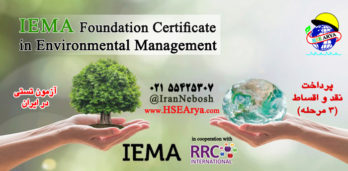 گواهینامه پایه IEMA در مدیریت زیست محیطی IEMA Foundation Certificate in Environmental Management - IEMA Iran - HSE Arya - RRC