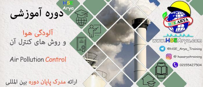 دوره آموزشی آلودگی هوا و روش های کنترل آن (Air Pollution Control)  با گواهینامه پایان دوره معتبر