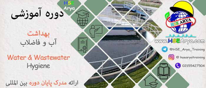 دوره آموزشی بهداشت آب و فاضلاب (Water and Wastewater Hygiene) با مدرک بین المللی پایان دوره - HSE Arya