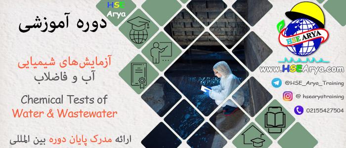 دوره آموزشی آزمایش های شیمیایی آب و فاضلاب Chemical Tests of Water & Wastewater با اعطای مدرک پایان دوره معتبر بین المللی - HSE Arya