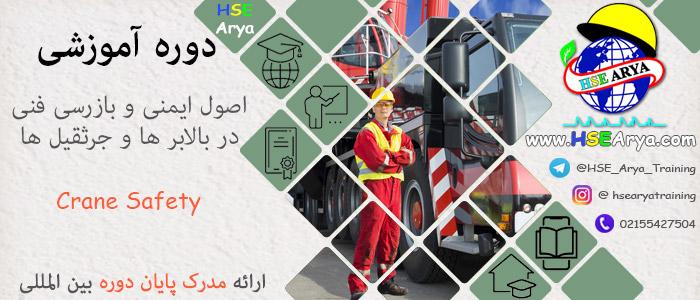 دوره آموزشی اصول ایمنی و بازرسی فنی در بالابر ها و جرثقیل ها (Crane Safety) با مدرک معتبر پایان دوره بین المللی