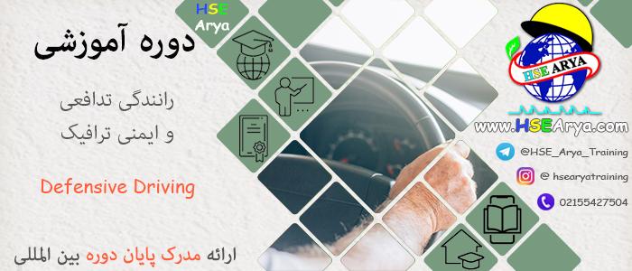 دوره آموزشی رانندگی تدافعی و ایمنی ترافیک (Defensive driving) - HSE Arya - با مدرک بین المللی
