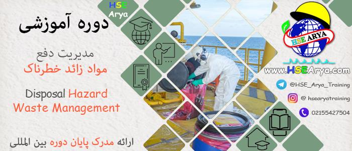 دوره آموزشی مدیریت دفع مواد زائد خطرناک (Disposal Hazard Waste Management) با مدرک بین المللی - HSE Arya