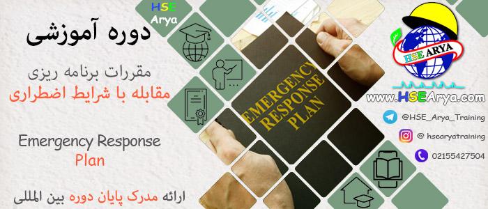 دوره آموزشی مقررات برنامه ریزی مقابله با شرایط اضطراری Emergency Response Plan با مدرک بین المللی پایان دوره - HSE Arya