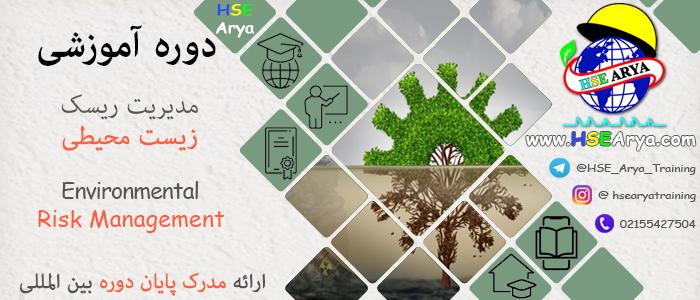 دوره آموزشی مدیریت ریسک زیست محیطی (Environmental Risk Management) با مدرک بین المللی - HSE Arya