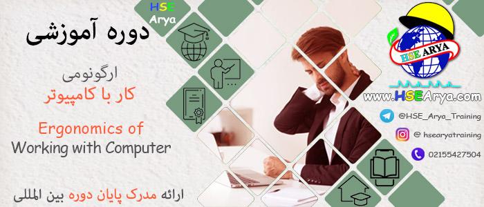 دوره آموزشی ارگونومی کار با کامپیوتر (Ergonomics of Working with Computer) با اعطای مدرک بین المللی پایان دوره - HSE Arya