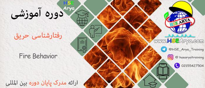 دوره آموزشی رفتارشناسی حریق (Fire Behavior) با مدرک پایان دوره بین المللی