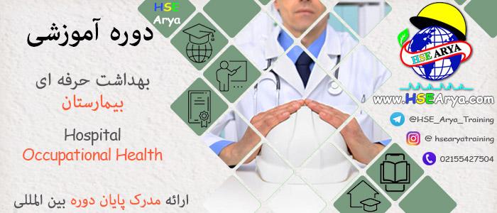 دوره آموزشی بهداشت حرفه ای بیمارستان (Hospital Occupational Health) با اعطای مدرک پایان دوره بین المللی معتبر - HSE Arya