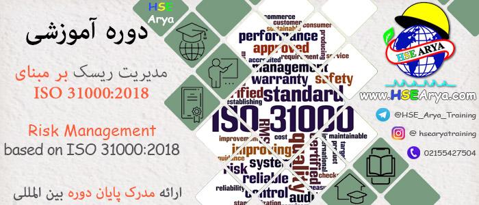 دوره آموزشی مدیریت ریسک بر مبنای استاندارد ISO 31000:2018 با مدرک بین المللی - HSE Arya