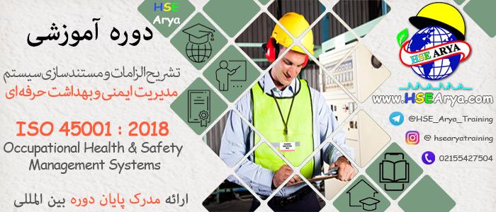 دوره آموزشی تشریح الزامات و مستند سازی سیستم مدیریت ایمنی و بهداشت حرفه ای (ISO 45001 : 2018) با مدرک بین المللی - HSE Arya