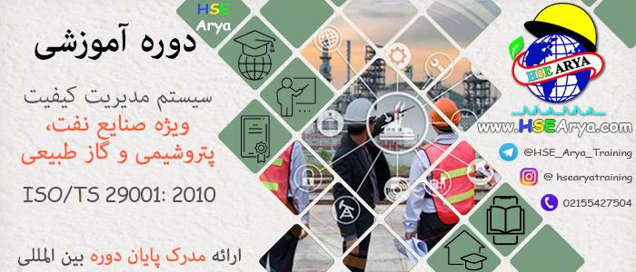 دوره آموزشی سیستم مدیریت کیفیت ویژه صنایع نفت، پتروشیمی و گاز طبیعی ISO/TS 29001: 2010 با اعطای مدرک پایان دوره بین المللی - HSE Arya