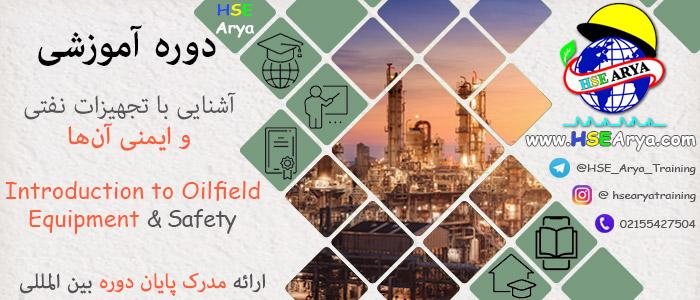 دوره آموزشی آشنایی با تجهیزات نفتی و ایمنی آنها (Introduction to Oilfield Equipment & Safety) با مدرک پایان دوره بین المللی