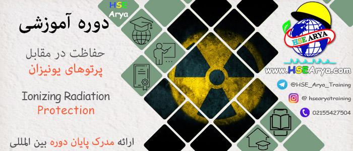 دوره آموزشی حفاظت در مقابل پرتوهای یونیزان (Ionizing Radiation Protection) با مدرک پایان دوره بین المللی