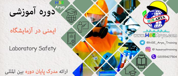 دوره آموزشی ایمنی در آزمایشگاه (Laboratory Safety) با اعطای مدرک بین المللی