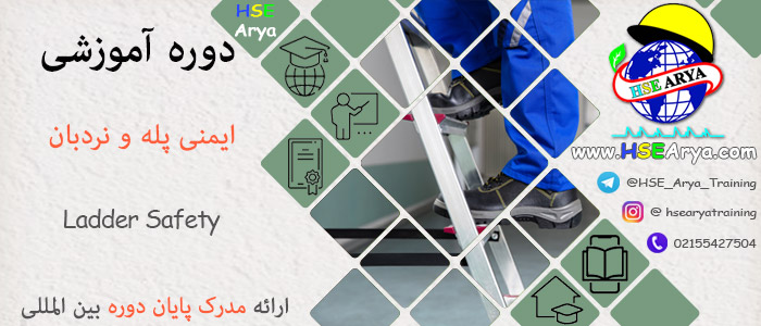 دوره آموزشی ایمنی پله و نردبان (Ladder Safety) با مدرک بین المللی پایان دوره - HSE Arya
