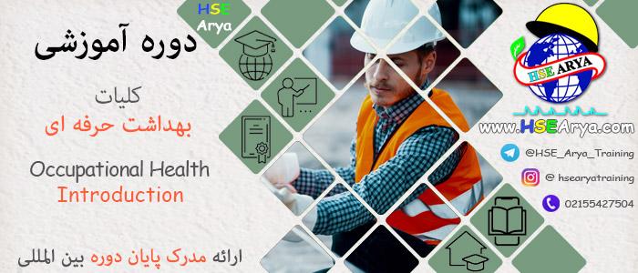 دوره آموزشی کلیات بهداشت حرفه ای Occupational Health Introduction با اعطای مدرک پایان دوره بین المللی - HSE Arya