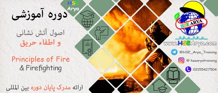 دوره آموزشی اصول آتش نشانی و اطفاء حریق (Principles of Fire & Firefighting) با مدرک پایان دوره بین المللی