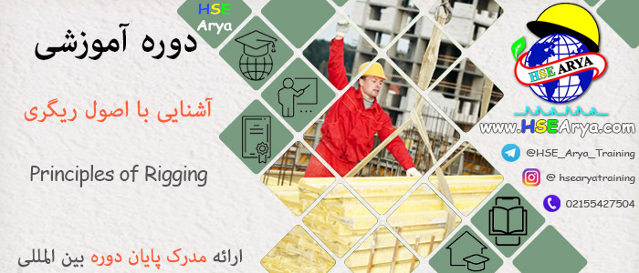 دوره آموزشی آشنایی با اصول ریگری (Principles of Rigging) با اعطای مدرک بین المللی پایان دوره