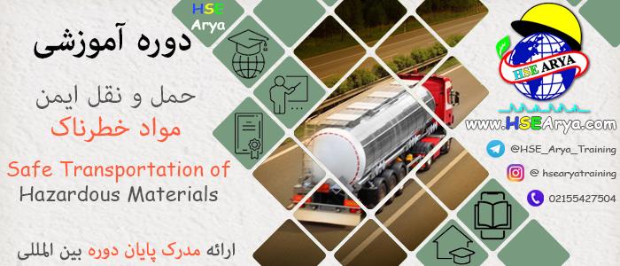 دوره آموزشی حمل و نقل ایمن مواد خطرناک (Safe Transportation of Hazardous Materials) - HSE Arya - با مدرک بین المللی
