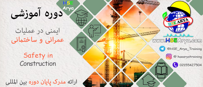 دوره آموزشی ایمنی در عملیات عمرانی و ساختمانی (Safety in Construction) با مدرک بین المللی - HSE Arya