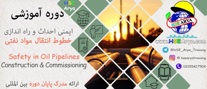دوره آموزشی ایمنی احداث و راه اندازی خطوط انتقال مواد نفتی (Safety in Oil Pipelines Construction and Commissioning) - HSE Arya - با مدرک بین المللی