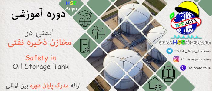 دوره آموزشی ایمنی در مخازن ذخیره نفتی (Safety in Oil Storage Tank) - HSE Arya - با مدرک بین المللی