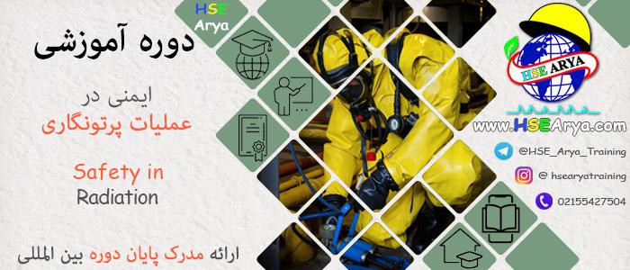 دوره آموزشی ایمنی در عملیات پرتونگاری (Safety in Radiation) با مدرک بین المللی - HSE Arya