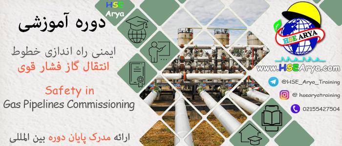 دوره آموزشی ایمنی راه اندازی خطوط انتقال گاز فشار قوی (Safety in Gas Pipelines Commissioning) با مدرک بین المللی - HSE Arya