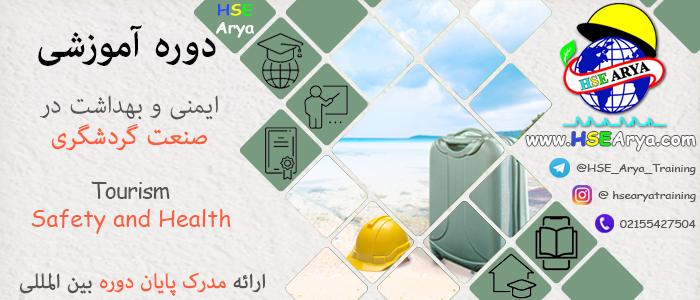 دوره آموزشی ایمنی و بهداشت در صنعت گردشگری (Tourism Safety and Health) با مدرک بین المللی - HSE Arya