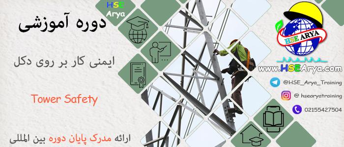دوره آموزشی ایمنی کار بر روی دکل (Tower Safety) با اعطای مدرک پایانی بین المللی معتبر - HSE Arya