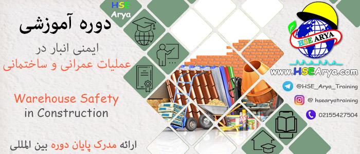 دوره آموزشی ایمنی انبار در عملیات عمرانی و ساختمانی (Warehouse Safety in Construction) با مدرک بین المللی