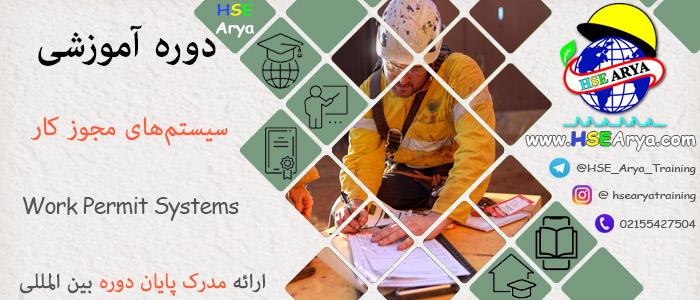 دوره آموزشی سیستمهای مجوز کار (PTW) با اعطای مدرک پایان دوره بین المللی