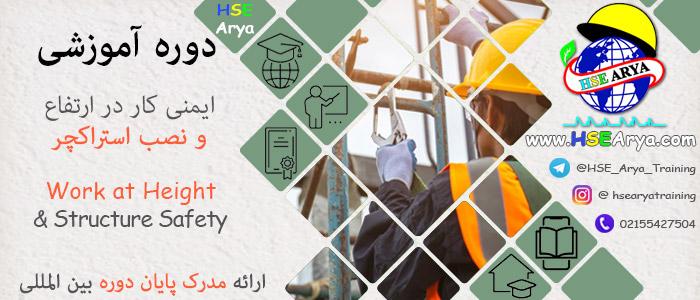 دوره آموزشی ایمنی کار در ارتفاع و نصب استراکچر (Work at Height & Structure Safety) با اعطای مدرک بین المللی پایان دوره