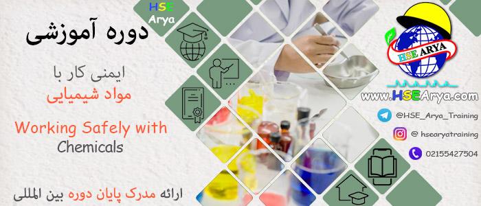 دوره آموزشی ایمنی کار با مواد شیمیایی (Working Safely with Chemicals) با اعطای مدرک بین المللی پایان دوره