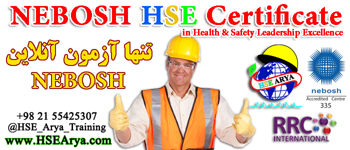 گواهینامه HSE نبوش در ارتقاء رهبری ایمنی و بهداشت (HSL) - تنها آزمون آنلاین نبوش