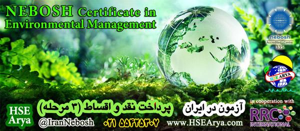 گواهینامه مدیریت محیط زیست نبوش (EC) - NEBOSH Certificate in Environmental Management - NEBOSH - IRAN - HSE Arya - RRC Iran