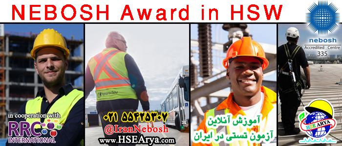 دوره آموزشی نشان نبوش در ایمنی و بهداشت محیط کار - NEBOSH HSW - Iran NEBOSH - RRC Iran