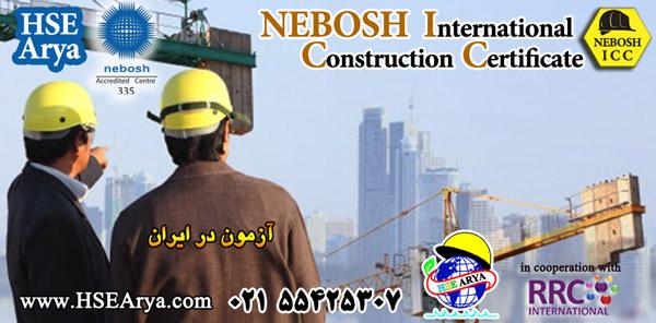 دوره کامل گواهینامه بین المللی عملیات عمرانی نبوش (ICC) - NEBOSH International Construction Certificate - آزمون در ایران