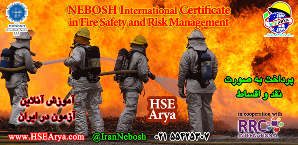 گواهینامه بین المللی حریق نبوش (IFC) - NEBOSH International Fire Certificate - RRC Iran - NEBOSH  Iran
