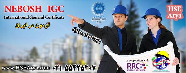 دوره آموزشی تخصصی igc نبوش - آزمون در ایران - nebosh-igc-iran-rrc-iran-hse-arya