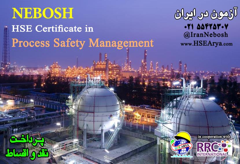 گواهینامه HSE نبوش در مدیریت ایمنی فرایند (PSM)  NEBOSH HSE Certificate in Process Safety Management - nebosh iran - نبوش ایران - rrc ایران