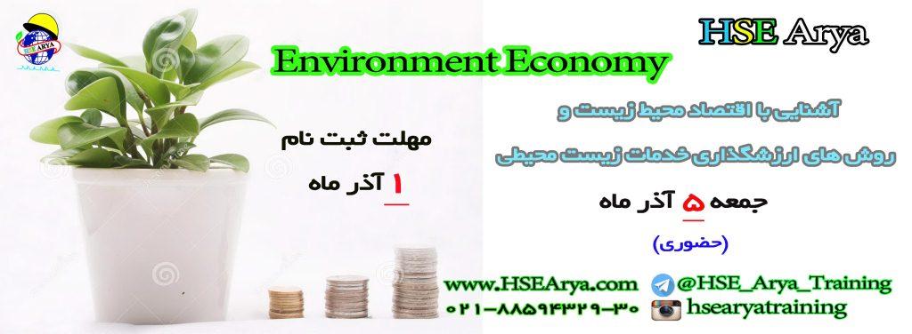دوره آموزشی آشنایی با اقتصاد محیط زیست و روش های ارزشگذاری خدمات زیست محیطی (Environment Economy) با مدرک بین المللی - آذر 95
