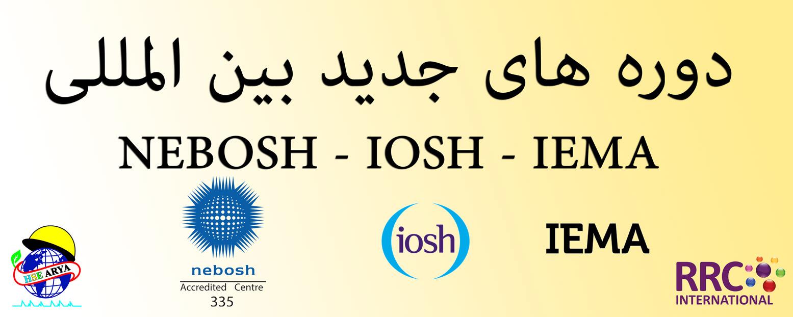 دوره های بین المللی جدید توسط HSE Arya نماینده رمسی RRC International - دوره های NEBOSH - IOSH - IEMA