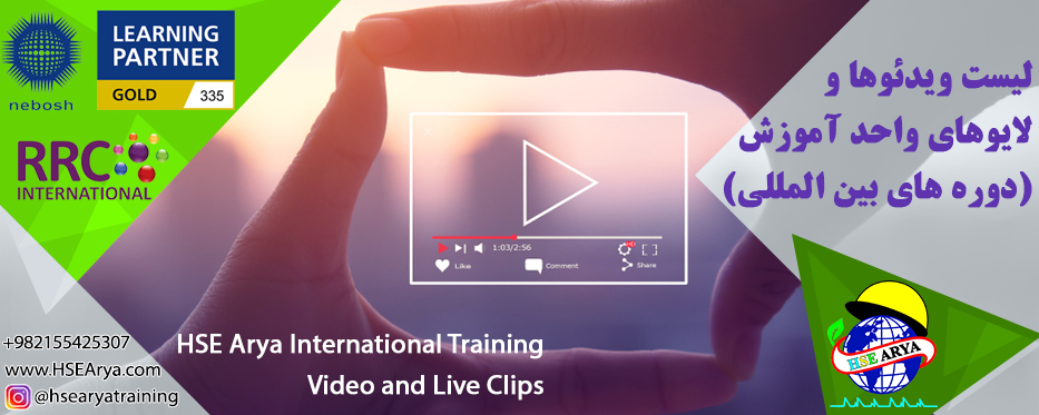 ویدئوها و لایوهای واحد آموزش شرکت HSE Arya