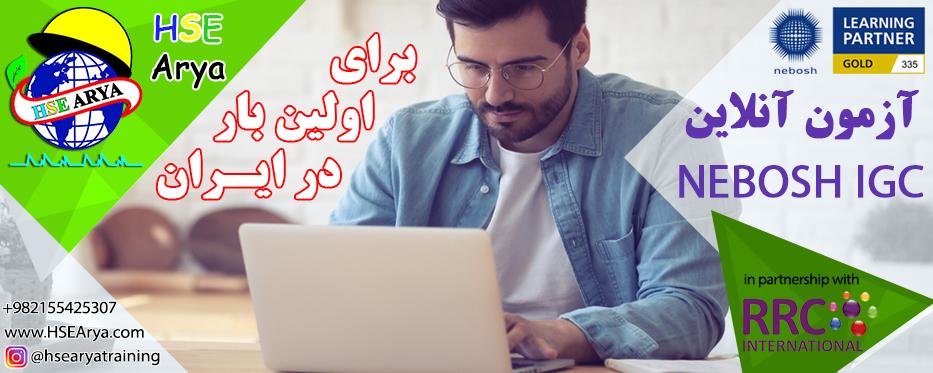 طرح ویژه نبوش برای آنلاین سازی آزمون NEBOSH IGC - ارائه توسط HSE Arya در ایران - زیر نظر RRC International انگلستان