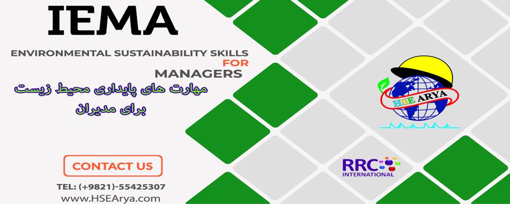 دوره مهارت های پایداری محیط زیست IEMA برای مدیران IEMA Environmental Sustainability Skills for Managers - HSE Arya - آیما در ایران