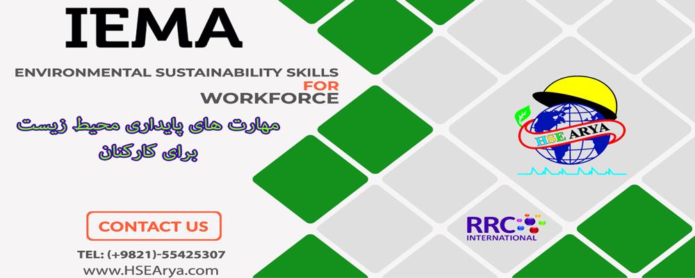 دوره مهارت های پایداری محیط زیست IEMA برای کارکنان IEMA Environmental Sustainability Skills for workforce - HSE Arya - آیما در ایران
